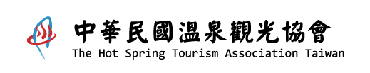 社團法人中華民國溫泉觀光協會